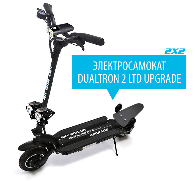 Электросамокат DUALTRON 2 LTD UPGRADE